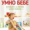 Книга пътеводител за ранното детско развитие
