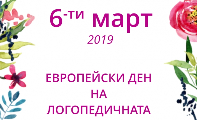 Европейски ден на логопедичната терапия 2019г.