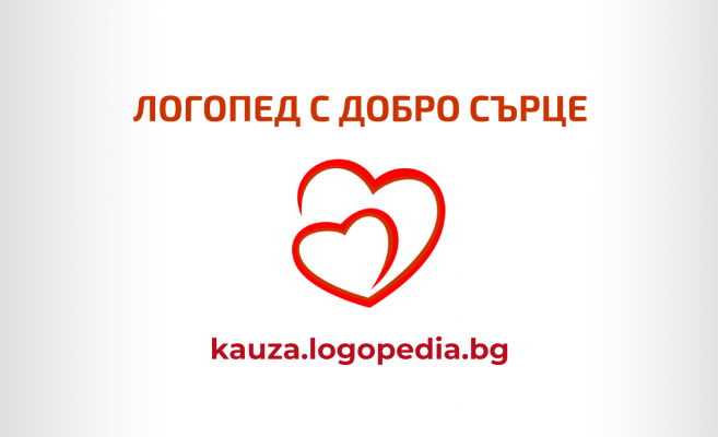 Започна регистрацията на специалисти за участие в кампанията за безплатна консултация с логопед 2019г.