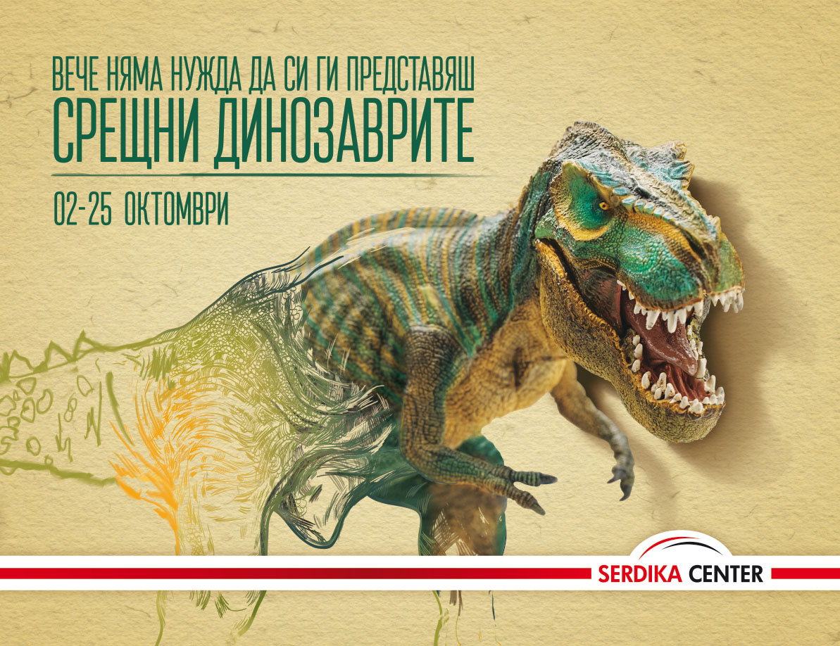 Serdika-Center-Dino-Adventure-KV-14.08