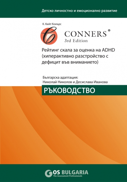 conners3-icon-jpg-MRF6VS45